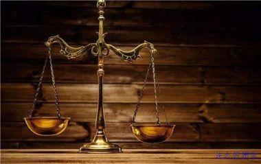 罚金是否可以减免?罚金和罚款的区别介绍